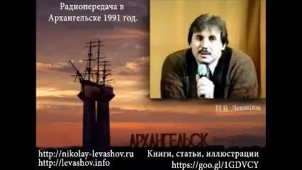 Николай Левашов на радио в г Архангельске 1991 г.