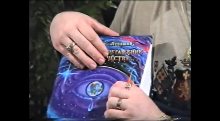 Николай Левашов. Презентация книги «Последнее Обращение к Человечеству». 1994 год