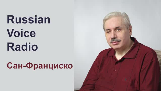Николай Левашов на радио «Russian Voice Radio» (Русский голос), Сан-Франциско
